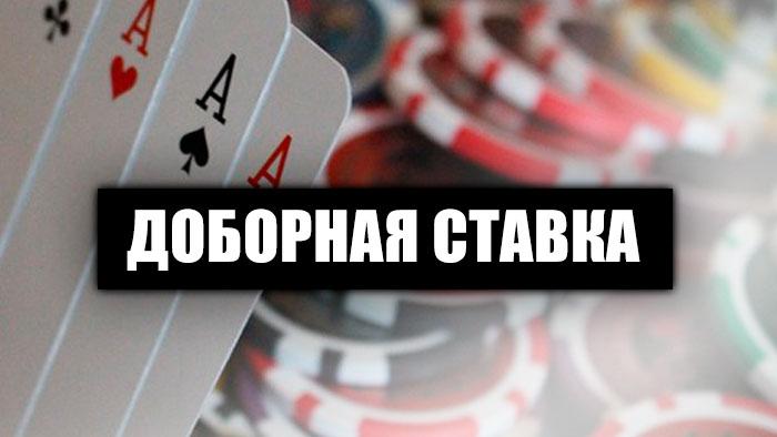 Доборная ставка в покере