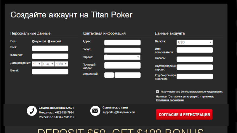 Регистрация в руме Титан Покер.