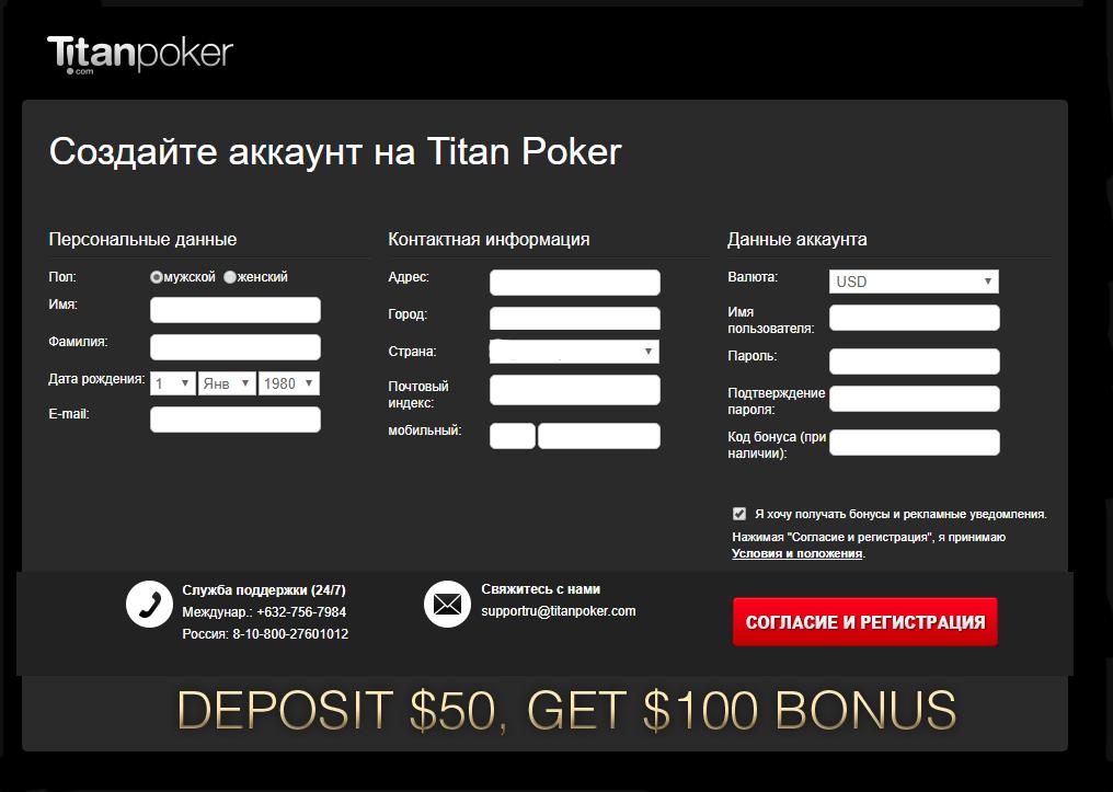 Как создать профиль в Titan Poker?