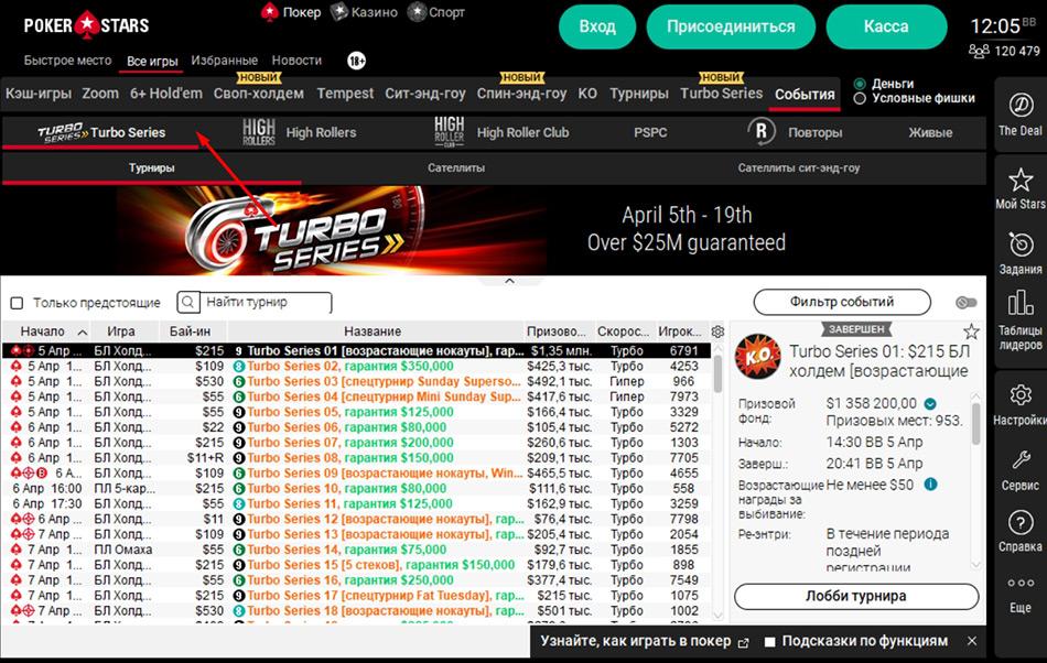 Turbo Series в разделе События лобби игрового клиента PokerStars.