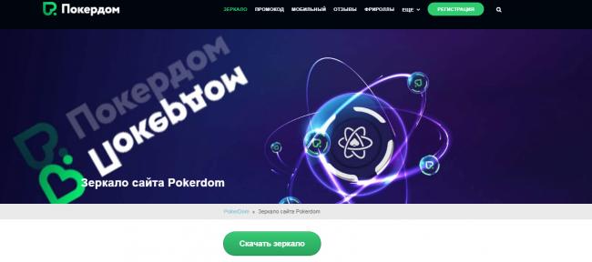 Зеркало сайта Покердом