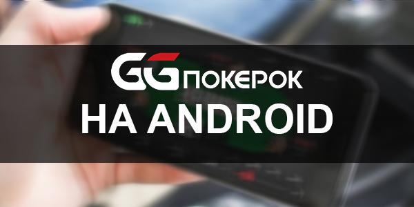 GG PokerOK на Андроид