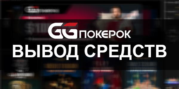 Как пополнить счет и вывести деньги на GGPokerOk
