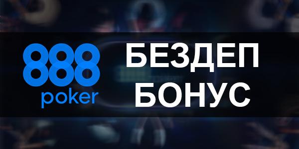 Бездепозитный бонус на 888Покер