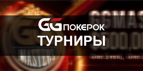 Турниры на GGPokerOK