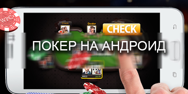 Покер на Андроид