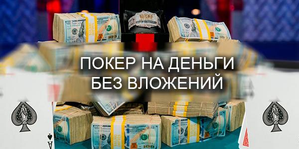 Покер на деньги без вложений