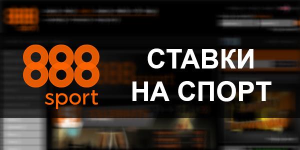 888sport Ставки