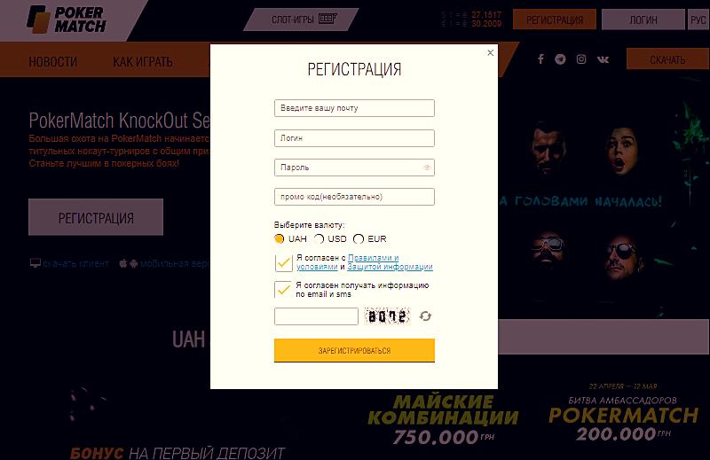 регистрация в ПокерМатч