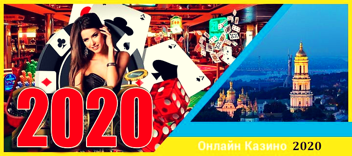 лучшие украинские казино