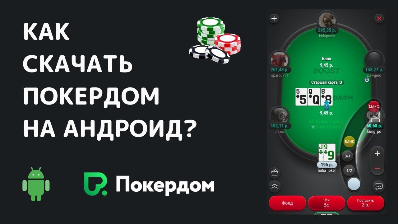 Играй в покер когда захочешь — как скачать мобильную версию ПокерДом