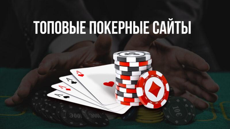 Топовые покерные сайты – выгодные предложения и возможности комнат